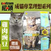 【zoo寵物商城】(送台彩刮刮卡*4張)Nutram加拿大紐頓》新專業配方貓糧I12體重控制貓雞肉豌豆6.8kg