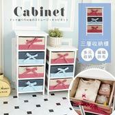 可愛甜點編織三層收納櫃