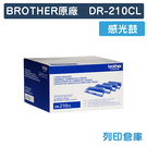 原廠感光滾筒 BROTHER 光鼓 DR-210 CL / 210CL /適用 BROTHER HL-3040CN/MFC-9010CN/MFC-9120CN