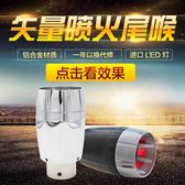 戰鬥機噴火發光尾喉汽車排氣管改裝跑車音聲浪尾嘴通用十代思域猴 Igo阿薩布魯