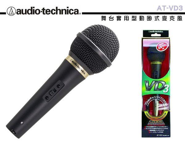 《飛翔無線》audio-technica 鐵三角 AT-VD3 舞台實用型動圈式麥克風〔卡拉OK 歌唱〕ATVD3