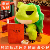 旅行青蛙公仔遊戲周邊毛絨玩具佛系旅遊青蛙動漫玩偶布娃娃 兒童節禮物