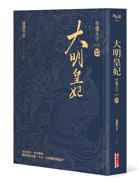 大明皇妃‧孫若微傳(下)【電視劇《大明風華》原著小說】