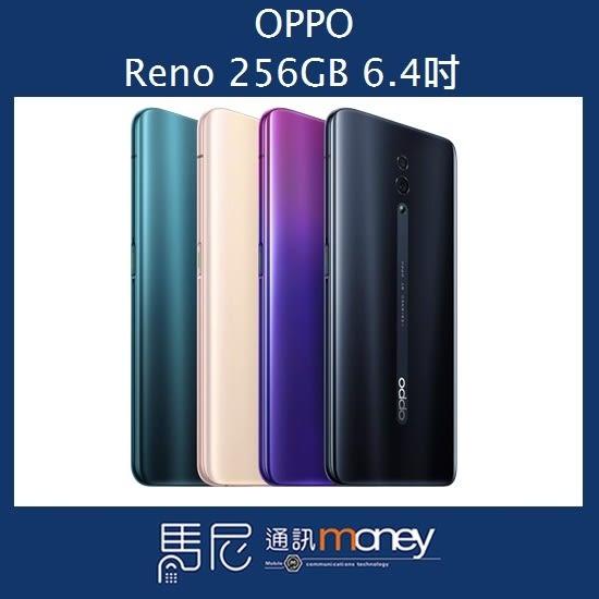 (現貨+贈自拍腳架)歐珀 OPPO Reno/6.4吋螢幕/256GB/雙卡雙待/光感螢幕指紋辨識【馬尼通訊】
