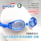 [ 台灣製 SAEKO ] S50 水晶透亮 藍 長泳舒適型 泳鏡;蛙鏡;蝴蝶魚戶外