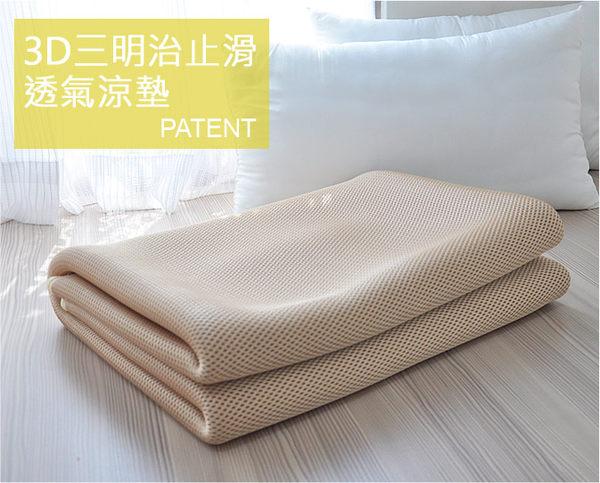 加大6尺_3D三明治止滑透氣涼墊(經濟型)《台灣製》