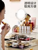 【年終】全館大促佳筒手化妝品收納盒帶鏡子透明亞克力梳妝臺口紅護膚品桌面架女