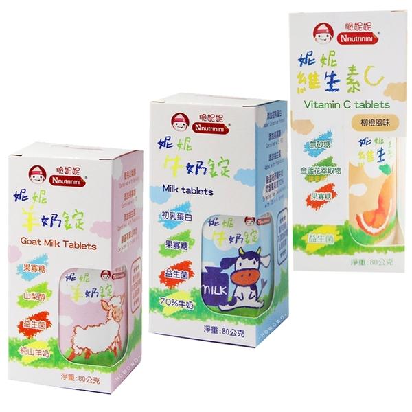 脆妮妮 寶寶羊乳片 80g 羊奶錠 牛奶錠 維生素C錠 營養乳片 7661 兒童保健