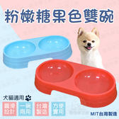MIT粉嫩糖果色雙碗 台灣製造 寵物雙碗 狗碗 寵物雙碗 貓雙碗 寵物飼料碗 飼料碗 狗飼料碗