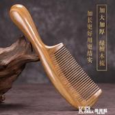 天然綠檀木梳子防靜電加長大號細齒家用梳子女刻字按摩脫髮木梳子 Korea時尚記
