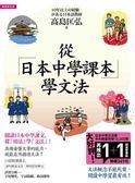 (二手書)從日本中學課本學文法+習作本【雙書裝】