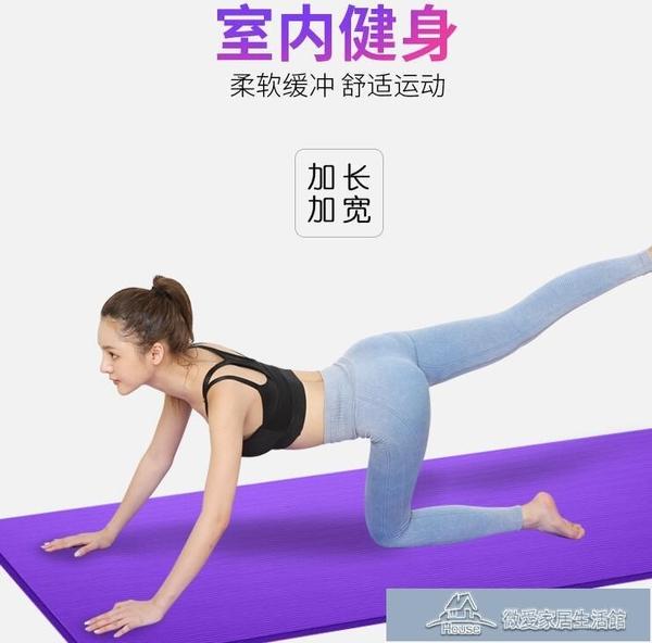 瑜伽墊 初學者NBR瑜伽墊10mm健身器材墊加寬80平板支撐墊 微愛家居生活館