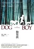 (二手書)狗男孩