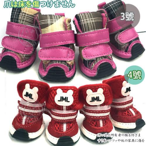【zoo寵物商城】DYY》 大中小狗防水三層防滑防護寵物鞋(款式隨機)