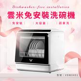 現貨24H 雲米全自動110V家用全套台面式大容量智慧一體消毒除菌烘乾洗碗機 VDW0401 潮流