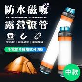 《強光無阻!實用磁吸》 防水磁吸露營燈管 中款 手電筒 露營燈 磁鐵手電筒 戶外燈