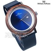 Max Max 義大利時尚 文青風格 米蘭時尚 防水手錶 藍寶石水晶 女錶 中性錶 男錶 藍色 MAS7036-3
