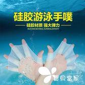 游泳裝備 自由泳劃水掌硅膠飛魚手蹼手套