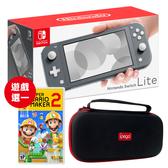 [哈GAME族]免運費●加贈9H鋼化玻璃貼●Nintendo Switch Lite 主機 + 遊戲多選一 + PG-SL010 收納包