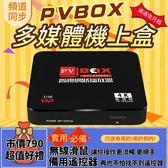 2019全新機上盒 PVBOX 普視 硬體軟提升級UP  ✅頻道同步第四台影 視追劇 超越安博 公司貨一年保固