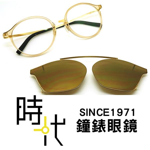 【台南 時代眼鏡 ByWP】OY17030CHM-PG 德國薄鋼光學眼鏡鏡框 前掛式太陽眼鏡 嘉晏公司貨可上網登錄