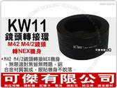 KW11 鏡頭轉接環【Zeiss Pentax M42 鏡頭 轉 NEX 機身】