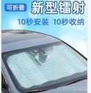 汽車防曬遮陽板汽車車用遮陽擋隔熱簾前檔風玻璃罩側車窗內用遮光板太陽 大宅女韓國館YJT