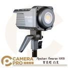 ◎相機專家◎ Aputure Amaran 100D 聚光燈 LED 攝影燈 白光 100X 200D 公司貨