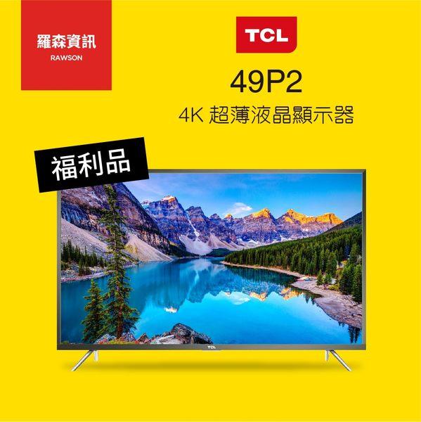 【福利品】TCL 49P2 49吋 4K SMART TV HDR UHD 液晶 螢幕 顯示器 電視 原廠公司貨 保固三年