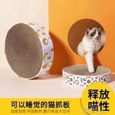 貓抓板 包子臉貓抓板貓爪板磨爪器貓窩瓦楞紙耐磨貓抓板窩貓咪用品玩具碗 遇見初晴