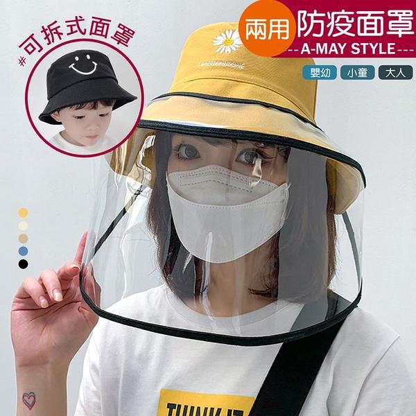 防疫帽-防疫防飛沫兩用可拆透明面罩漁夫帽/棒球帽(大人-嬰幼款)
