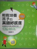 【書寶二手書T5/少年童書_OBR】輕鬆培養孩子的英語好感度_附親子英語會話CD_吳敏蘭
