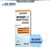 【雀巢 Nestle】愛攝適1.5 慢性肺病適用熱量濃縮營養品 24瓶/237ml (箱)