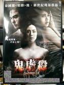 挖寶二手片-L01-032-正版DVD-泰片【鬼虐殺】-冤冤相報 才是亡道(直購價)