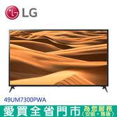LG 49型IPS廣角4K聯網電視49UM7300PWA含配送到府+標準安裝【愛買】