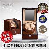 木紋全自動靜音對錶搖錶器 自動上鍊盒 轉錶器 晃錶器 手錶收納盒 機械錶收納盒-時光寶盒0820