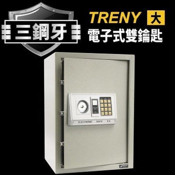 (四月特價)TRENY三鋼牙-電子式雙鑰匙保險箱-大 HD-4212 保固一年 金庫金櫃 保險櫃 現金櫃