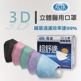 【任三入9折】AOK飛速 - 3D立體 一般醫用口罩 50入/盒