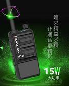 大功率對講器手持機50迷你戶外機民用15W大機公里無線對講機 好再來小屋 NMS