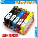 九鎮資訊 HP 564XL 環保墨水匣 ...