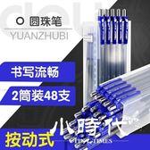 原子筆 圓珠筆48支(2桶裝)0.7MM按動圓珠筆辦公藍色油筆伸縮