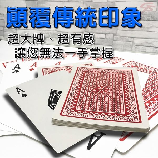 金德恩 台灣製造 超大撲克牌A4尺寸 趣味撲克牌