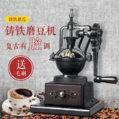 磨豆機手動咖啡機研磨咖啡粉家用超省力鑄鐵匠手輪咖啡磨豆器【巴黎世家】