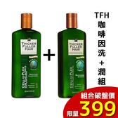 限時特賣 TFH咖啡因洗潤組合 (洗髮精x1+潤髮乳x1)