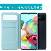Samsung Galaxy A71 原廠透視感應皮套 贈9H玻璃貼 手機套