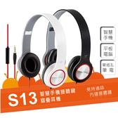 【鼎立資訊】E-books S13 智慧手機接聽鍵摺疊耳機 隱藏式麥克風 時尚簡單 黑/白 (廣)