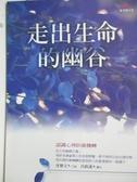 【書寶二手書T1/心理_GNI】走出生命的幽谷(新版)_沈楚文