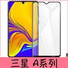 【萌萌噠】三星  A20 A30s A50 A70 全屏滿版鋼化玻璃膜 彩色高清螢幕 防爆防指紋 鋼化貼膜螢幕膜