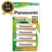 【Panasonic國際牌】 低自放電 即可用鎳氫充電電池(1450mAh)低階3號AA-4入(BK-3LGAT4BTW)