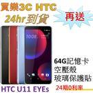 HTC U11 EYEs 手機64G,送 64G記憶卡+空壓殼+玻璃保護貼,24期0利率